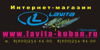 Интернет-магазин ЛАВИТА-Кубань